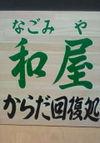 Nagomiyakan_3